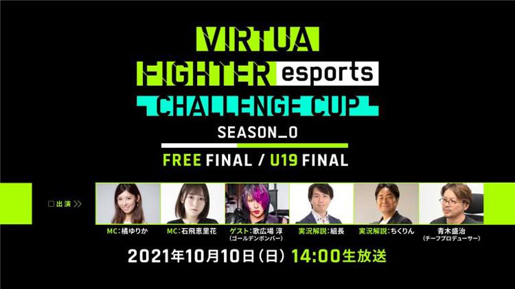 01_vf_u19_free_final-768x432.jpg