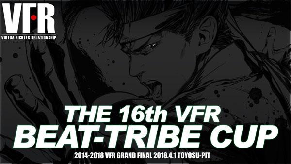 16th-beat-tribe-cup.jpg