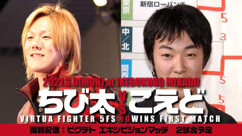 Chibita vs Koedo - The Sendai Rule.jpg