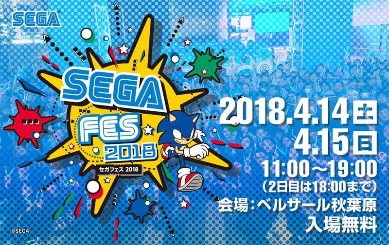Sega Fes 2018.jpg