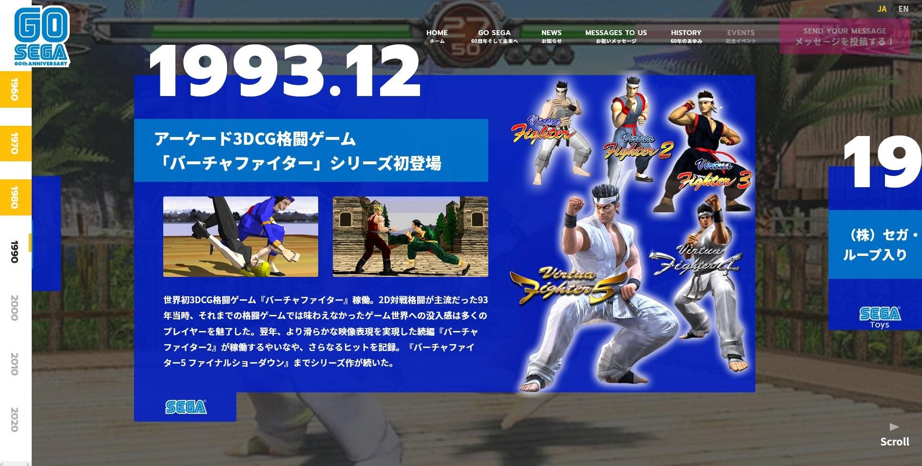 VF Sega 60 JP.jpg