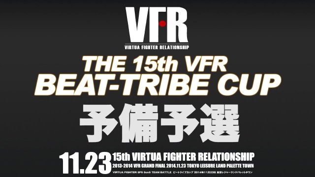 VFR Presents: The 15th Annual Beat Tribe Cup