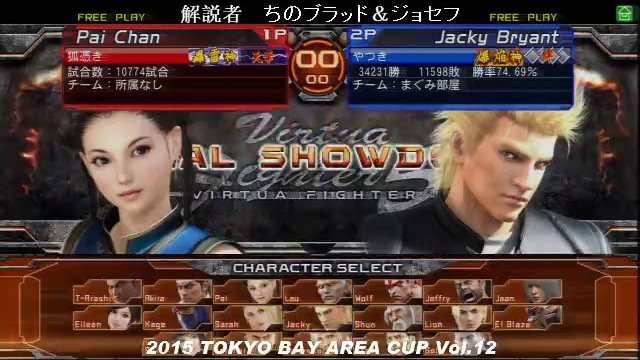 2015 Tokyo Bay Area Cup Climax Series