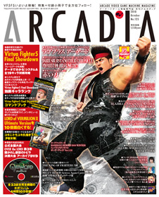 http://virtuafighter.com/news/images/arcadia125_cover.jpg