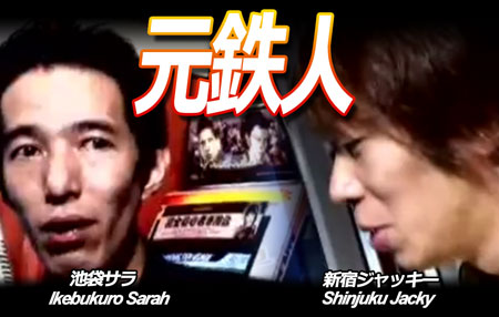 http://virtuafighter.com/news/images/moto_tetsujin_ikesara_shinjukujac.jpg