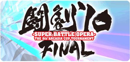 http://virtuafighter.com/news/images/sbo_8th_arcadia_cup.jpg