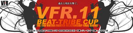 http://virtuafighter.com/news/images/vfr_11th.jpg