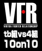 http://virtuafighter.com/news/images/vfr_tbvs4_10on10.jpg